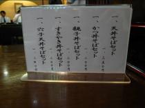 08-6-24 品書き ランチ