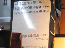 08-6-25 季節のお酒リスト