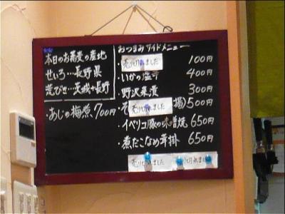 08-6-27 黒板めにゅー