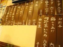 08-6-29 品書き 黒板