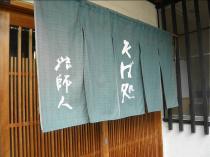 08-7-11 暖簾