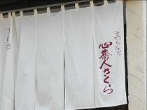 08-7-19 暖簾