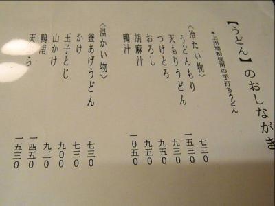 08-7-24 品書きうどん