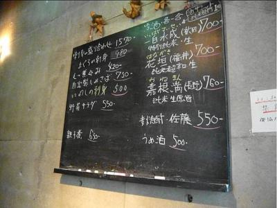 08-7-29 品書き 黒板