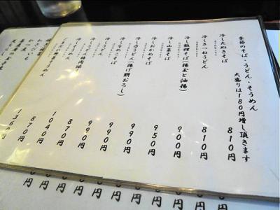 08-8-1 品書 季節そば
