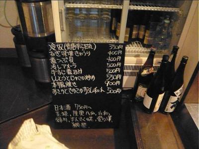 08-8-7 夜品書き黒板