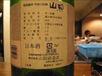 08-8-7 夜酒ラベル