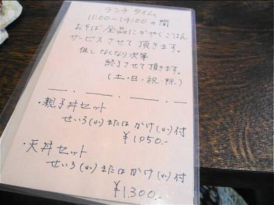 08-8-11 品書き ランチ