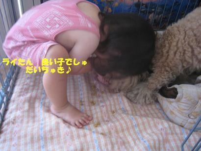 ライア・あーちゃんNo4