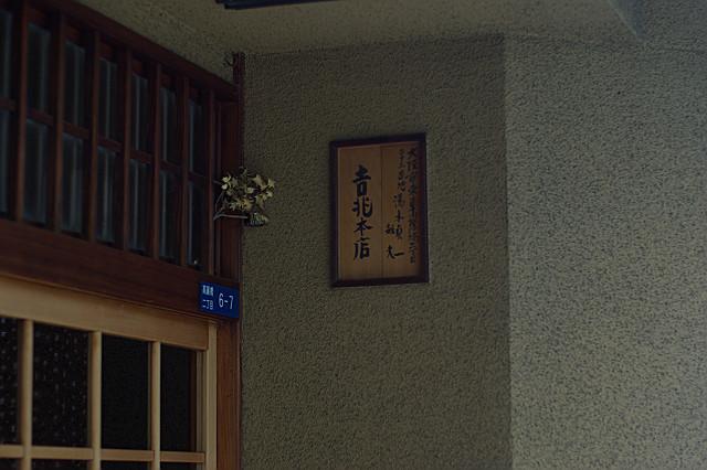 高麗橋吉兆本店