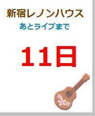 新宿レノンハウスライブまで あと11日…。