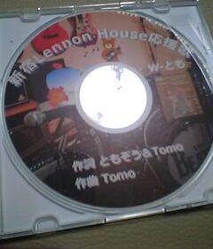 新宿レノンハウス応援歌♪
