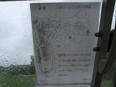 霞ヶ浦14番コース