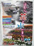 桜祭りパンフ