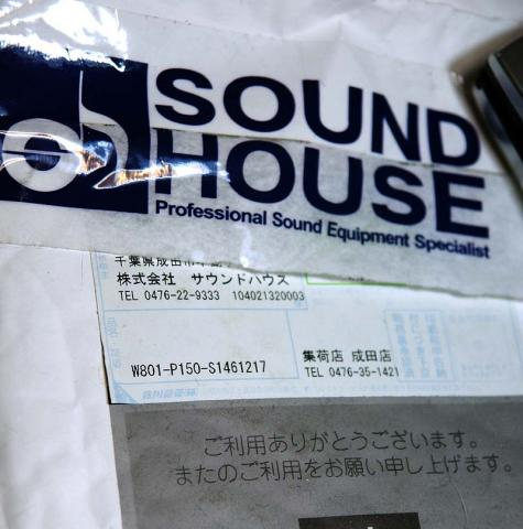 080410_soundhouse.jpg