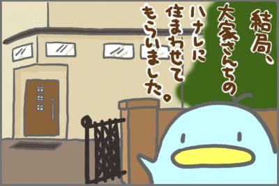 絵日記080522-1