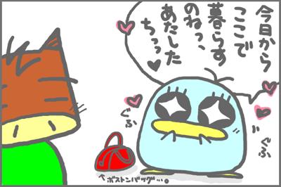 絵日記080522-3