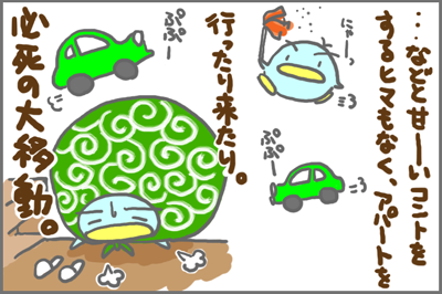 絵日記080522-4