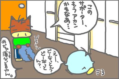 絵日記080522-5