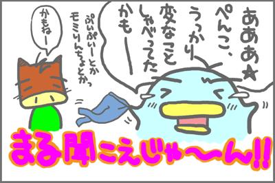 絵日記080522-9