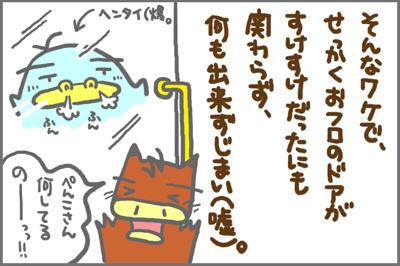 絵日記080522-10
