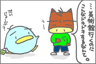 絵日記080610-5