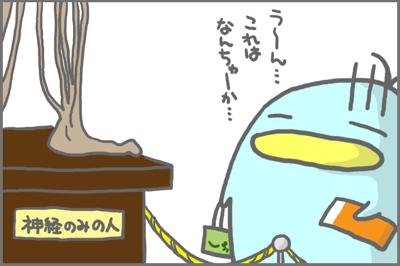 絵日記080610-7