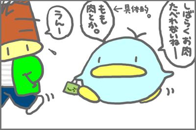 絵日記080610-8