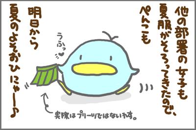 絵日記080601-1