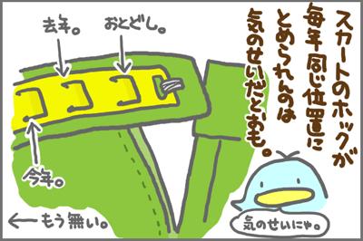 絵日記080601-4