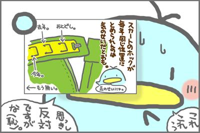 絵日記080608