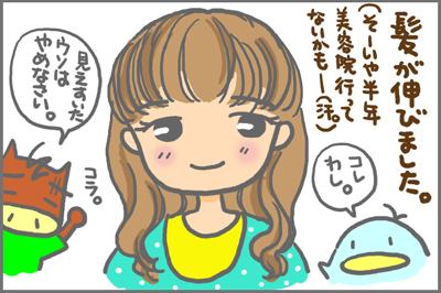 絵日記080612-1