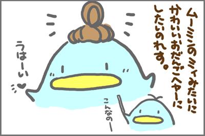 絵日記080612-2