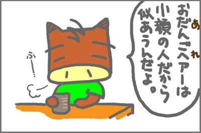 絵日記080612-3