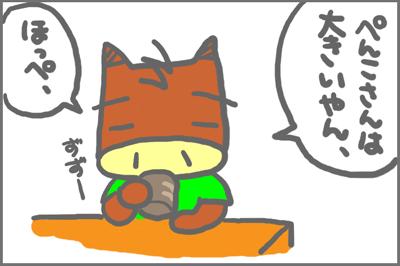 絵日記080612-5
