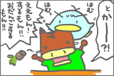 絵日記080612-6