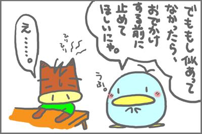 絵日記080612-7