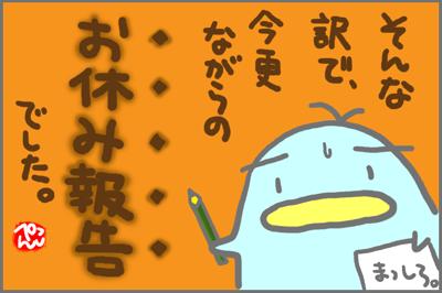 絵日記080623