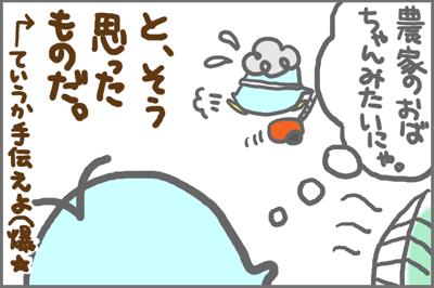 絵日記080720-2