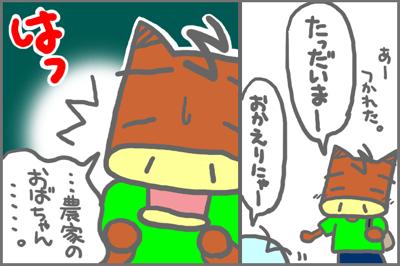 絵日記080720-4