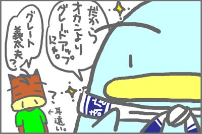 絵日記080720-7