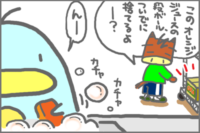 絵日記080723-1