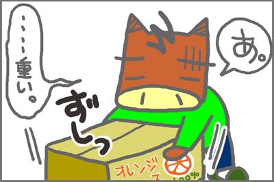 絵日記080723-2