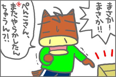 絵日記080723-3