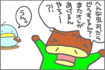 絵日記080723-4