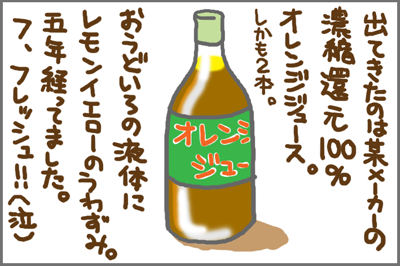 絵日記080723-6