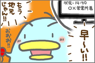 絵日記080731-2