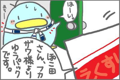 絵日記080731-3