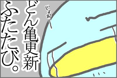 絵日記080804