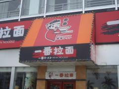 中国生活おもしろ珍道中183(1)